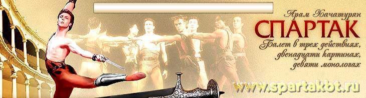 Балет Спартак в Большом театре